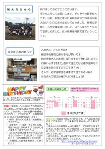 通信2017.1裏-1